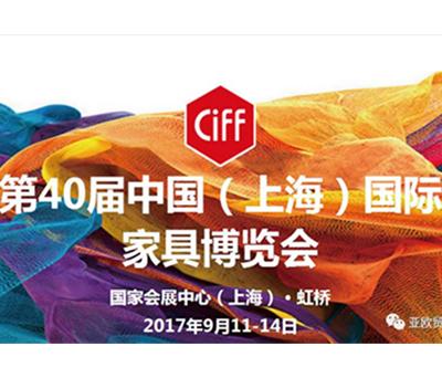 上海家具博览会