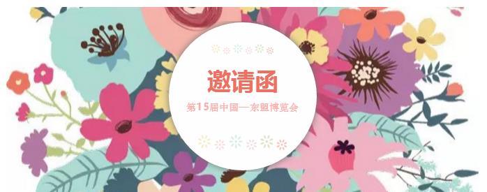 邀请函 ▏第15届中国—东盟博览会