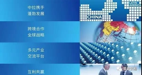 权威发布 | 2018中国-拉美贸易投资展览会开始报名