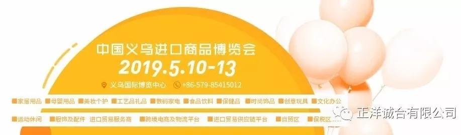 2019中国义乌进口商品博览会我们来啦!亮点抢先看!