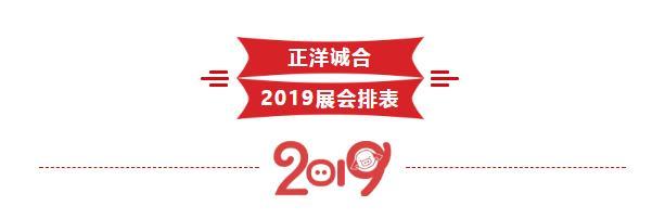 【齐发娱乐注册】2019年展会排表