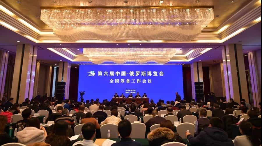 第六届中国—俄罗斯博览会定于6月在哈尔滨举办 展览总面积8.6万平方米