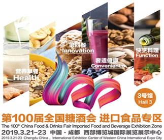2019年第100届全国糖酒商品交易会 进口馆马来西亚展区 火爆招商中!