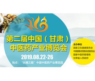 中国(甘肃)中医药产业雷竞技靠谱么