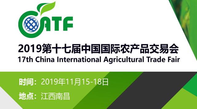 中国国际农产品交易会